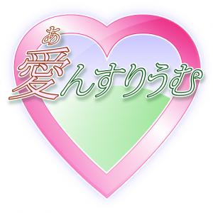 愛んすりうむロゴ大_512